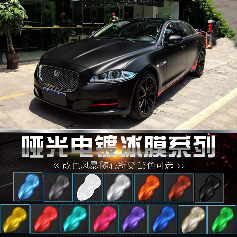 汽車啞光電鍍改色膜冰膜內飾改裝貼紙陶瓷白黑