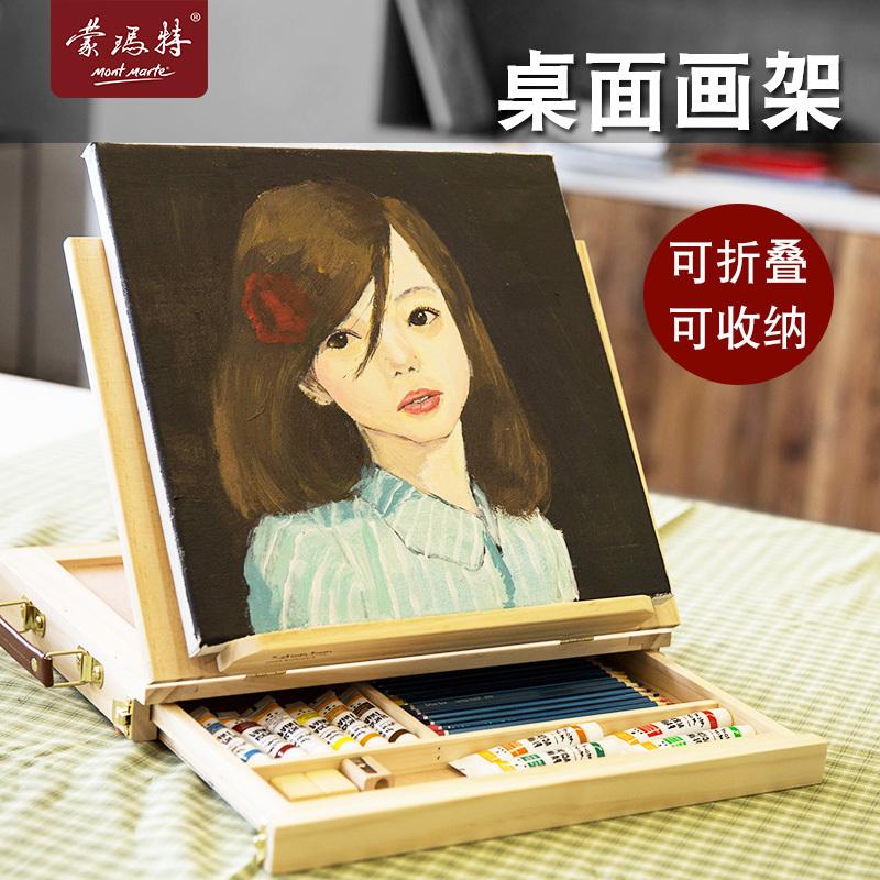 蒙玛特桌面台式小画架画板木制抽屉折叠油画架油画箱素描写生套装