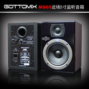 歌图Gottomix MS05 升级版5寸标准室录音棚音响有源监听音箱一对