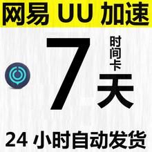 网易UU加速7天兑换CDK时长卡 网易UU加速非出租器 自动发货