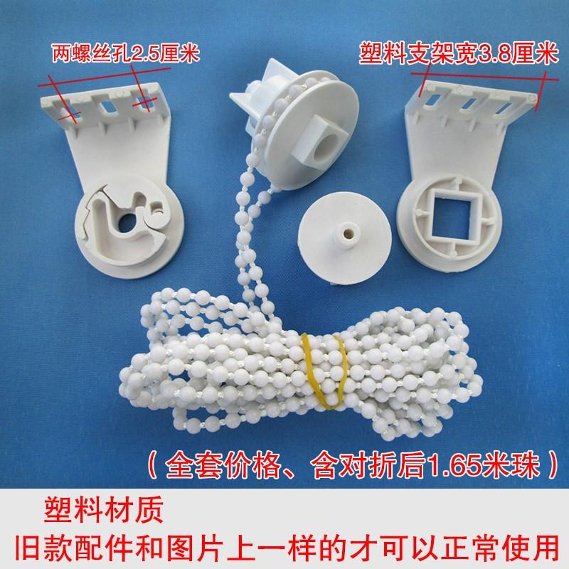竹帘拉绳拉链纱窗网安装码制头老式塑料配件拉珠卷帘控制器升降器