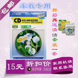 Best selling car dvd head CD CD drive CD VCD DVD machine head cleaning disc dish cleaning