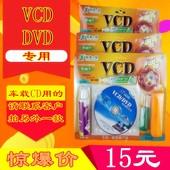 VCD 碟机清洁 DVD机光头清洗碟 车载dvd磁头光盘 热卖 电脑光驱CD图片