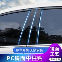 丰田新卡罗拉雷凌锐志威驰致炫RAV4改装专用车窗饰条PC镜面中柱贴