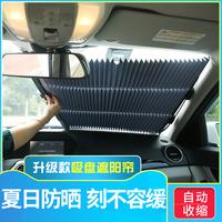 新款汽车遮阳板可自动伸缩夏季防晒遮阳帘车用隔热遮阳挡伞遮光罩