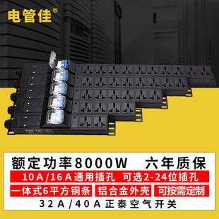 大功率排插座32A8000W轨道测试架工业程空气开关防过载保护接线板