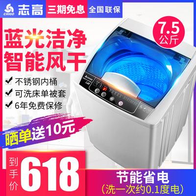 志高XQB75-5A508A 洗衣机家用7.5公斤特价小型迷你宿舍全自动波轮