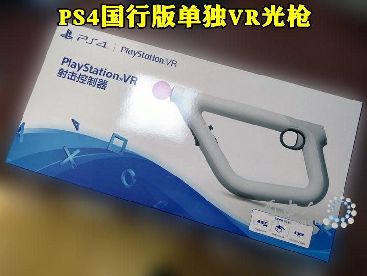 PS4 VR 全新原装 VR光枪 光枪控制器 射击控制器 国行 港版 现货