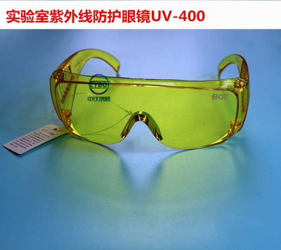Curing light UV protective glasses for UV-printing lamps UV-400 Laboratory special protective glasses
