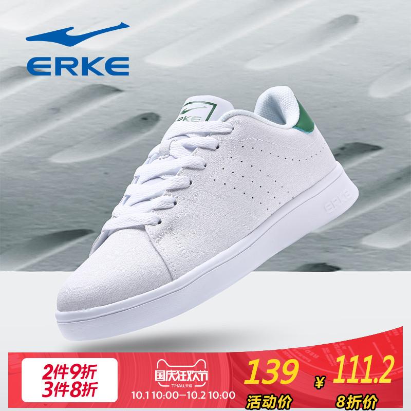 鸿星尔克男板鞋2018秋季新款防滑绿尾鞋子男子休闲滑板运动小白鞋