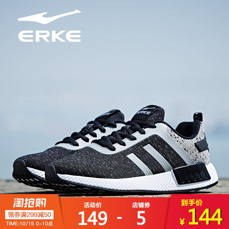 鸿星尔克男鞋跑步鞋秋季轻便耐磨网面针织休闲跑步运动鞋男子跑鞋