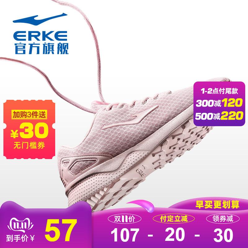 鸿星尔克女鞋运动鞋女秋季百搭低帮跑步鞋女运动减震跑鞋休闲鞋子