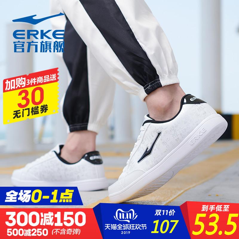 鸿星尔克男鞋小白鞋秋冬季板鞋男韩版潮鞋子白色运动鞋男士休闲鞋