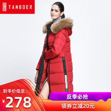 Tambor's knee-length down jacket, women's large collar and cap, Korean version, thicker winter down jacket TB3788