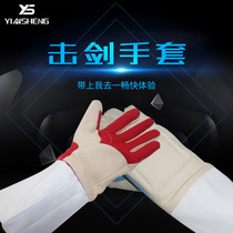 Silver Sheng Fencing Gloves anti-skid children adult Foil Sabre Heavy Sword three-use washable match childrens set