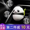 车载熊猫香水