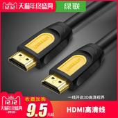 绿联 10米4k显示器数据电脑电视连接笔记本加长延长音视频台式主机投影仪 HD101高清视频线hdmi线2.0扁线3