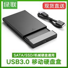 绿联移动硬盘盒子2.5英寸外置外接usb3.0读取硬盘保护盒sata笔记本电脑机械usb3.1type c固态移动硬盘外壳