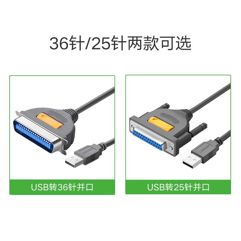 绿联并口转usb打印线36针数据连接老式打印机线1284转换线1-3米