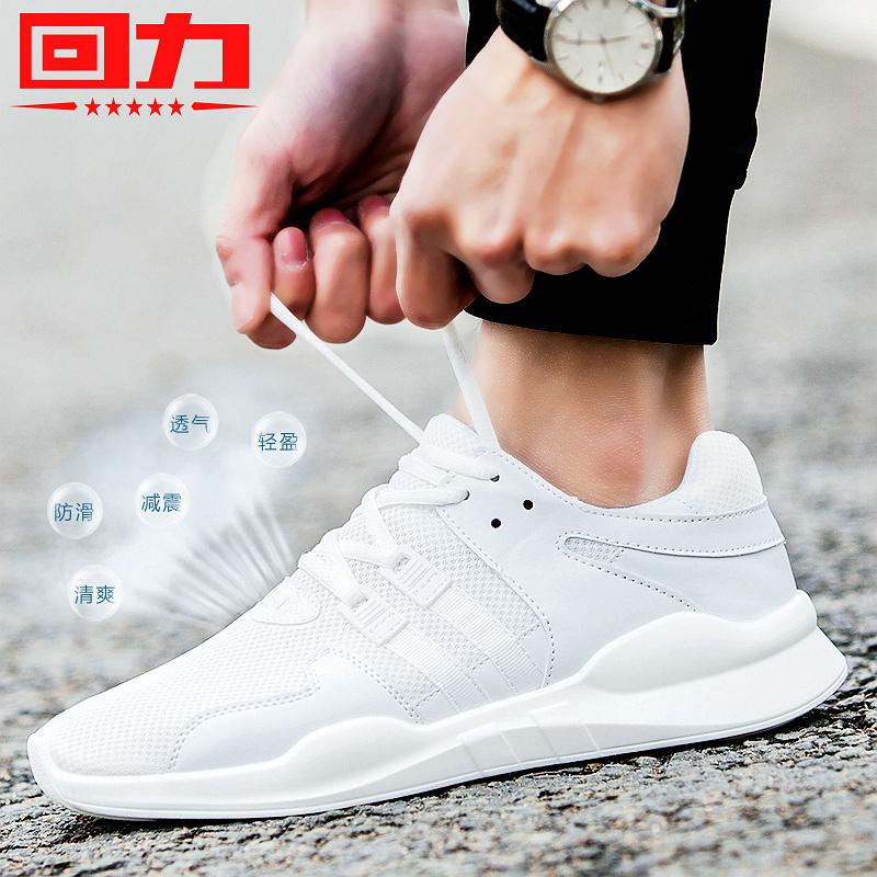回力男鞋网面布鞋平底休闲运动跑步鞋低帮透气韩版百搭小白鞋子男