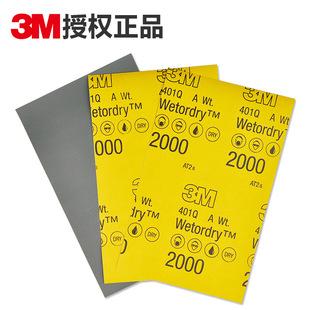 正品 3M401Q美容水砂纸2000目1500号精细打磨汽车漆面修补划痕抛光