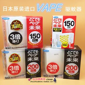 日本VAPE未来电子防蚊驱蚊器150日200日替换芯 装 婴儿驱蚊超声波