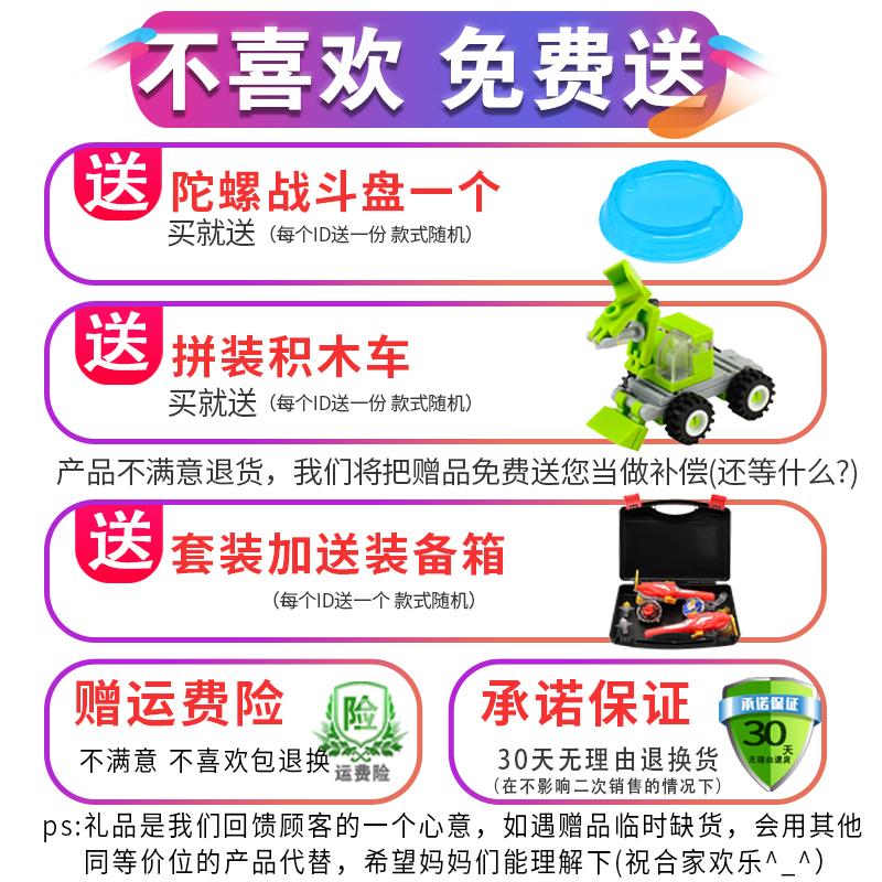 超变战陀儿童玩具套装圣焰红龙二星魔幻合体战斗王5陀螺3送战斗盘