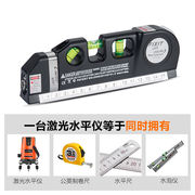 Laser level ruler Multifunction infrared mini miniature decoration cross line high precision level