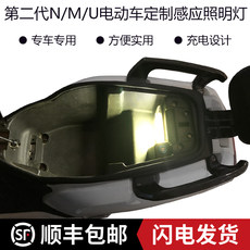 Dedicated to Mavericks electric car N1/N1S/M1/M+/U1/US/U+ modified induction lamp seat barrel lamp rechargeable