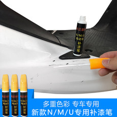 Dedicated to Mavericks electric car N1/N1S/M1/U1/M+/U+/US touch up pen scratch repair original formula