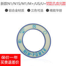 Dedicated to Mavericks N1s / M1 / ​​M + / US / U + / U1c electric car modified keyhole decoration ring fluorescent luminous