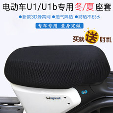 Mavericks dedicated to electric vehicles U1 / U1b seat cushion seat cover tailored soft and comfortable