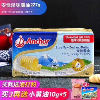 安佳黄油227g动物性淡味食用牛油煎牛排无盐黄油饼干面包烘焙原料