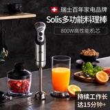 Solis/索利斯830手持料理棒婴儿辅食机搅拌棒慕斯淋面均质机 烘焙