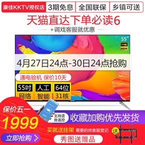 康佳电视机 55英寸31核高清智能wifi网络LED液晶平板kktv K55 50