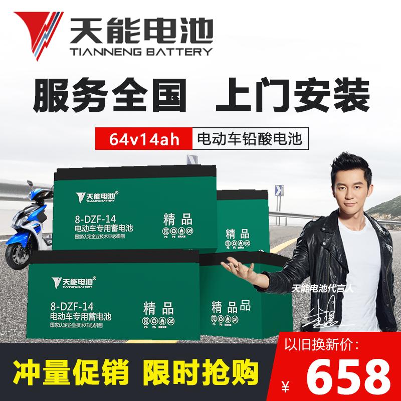 绿源电动车 64v电池