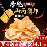 西襄记山药脆片薄片180gX6包薯片锅巴网红休闲食品零食炒货小吃