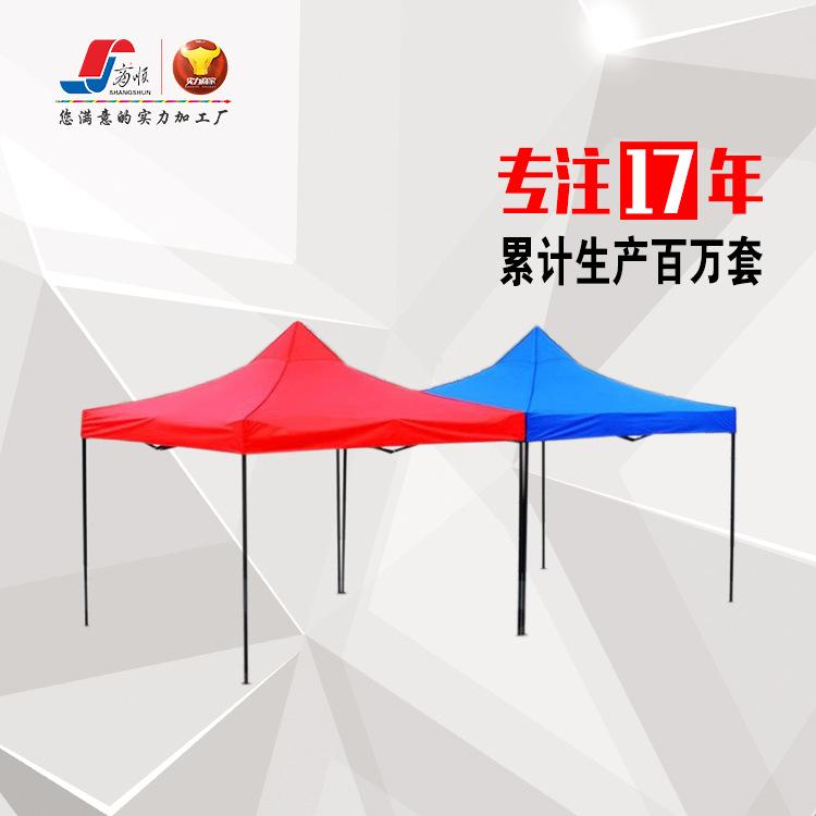 定做 3*3米加固四角折叠帐篷户外展销广告摆摊伸缩遮阳篷棚伞