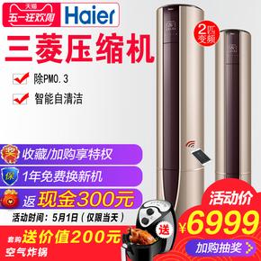 Haier/海爾 KFR-50LW/07UDP21AU1 2匹P家用變頻立式空調圓柱柜機