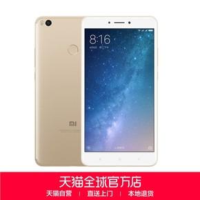 【官方店】Xiaomi/小米 小米max2全网通4G手机双卡双待