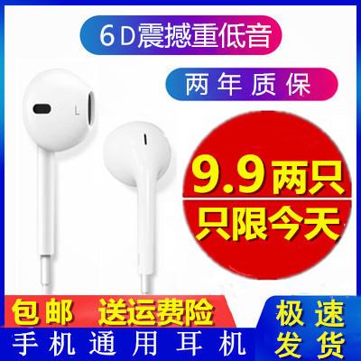 耳机原装正品入耳式苹果7安卓通用荣耀魅族小米8vivoX6华为oppor9
