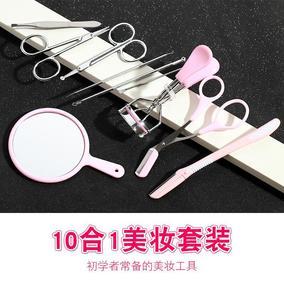 美容院梳子工具卷翘眉型修眉套装粉刺黑头针方针画眉卡美妆眉毛剪