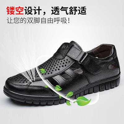 夏季男士真皮凉鞋透气镂空皮鞋商务正装棕黑男鞋大码中老年爸爸鞋