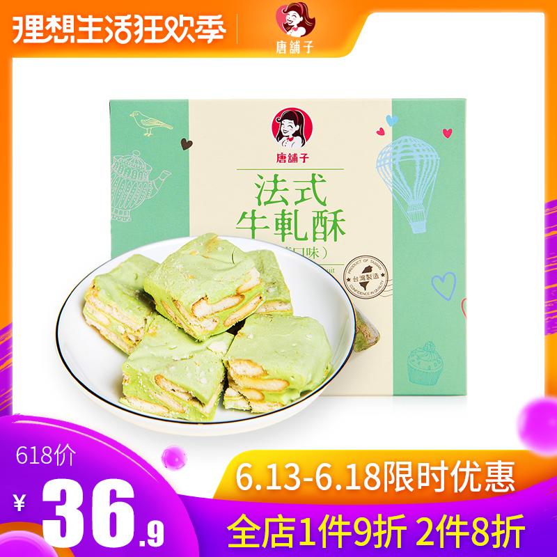 唐铺子手工牛扎酥台湾进口特产牛轧饼干奶芙雪花酥糕点零食抹茶味