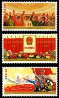 [Beautiful Stamp Agency] 1975 J5 Fourth National People's Congress Original Glue