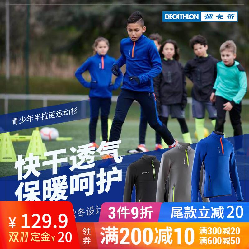 【预售】迪卡侬儿童运动衫青少年外套运动服男足球篮球秋冬KIPSTA