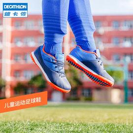 迪卡侬儿童足球鞋男童小学生足球鞋足球训练鞋儿童碎钉足球鞋夏KI图片