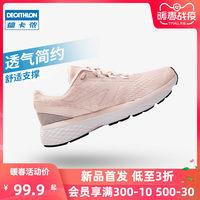 迪卡侬运动鞋女轻便网面软底透气减震防滑舒适慢跑室内跑步鞋RUNS