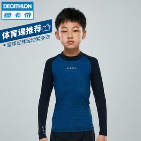 迪卡侬儿童紧身衣训练服运动紧身衣男童篮球足球秋冬保暖KIPSTA