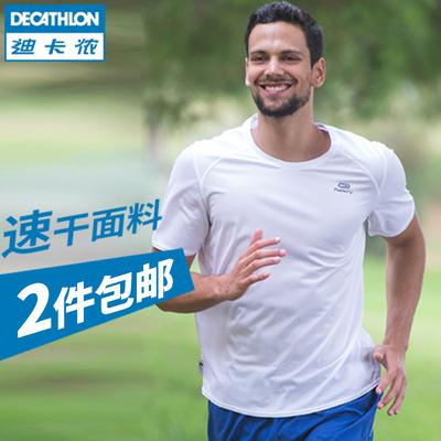 迪卡侬运动短袖男速干纯色大码透气宽松户外训练健身跑步T恤RUN U